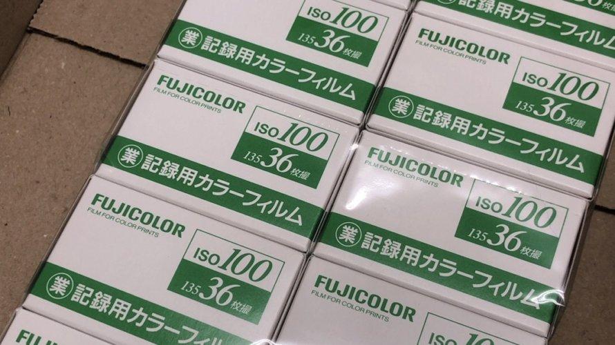 fuji film 890x500 - フイルムを買いそろえる