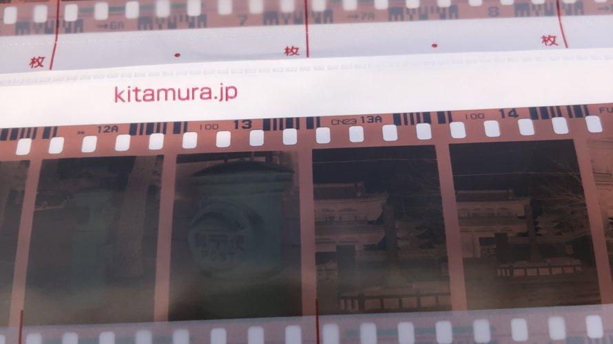 film 890x500 - 現像